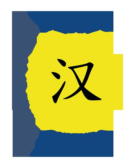 IHCC - Instituto Han de Cultura Chinesa